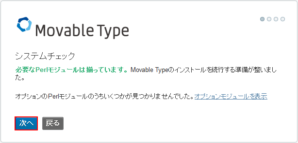 Movable Type 「次へ」をクリック