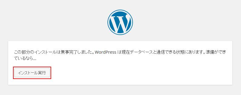 WordPress インストール実行ボタンを押下