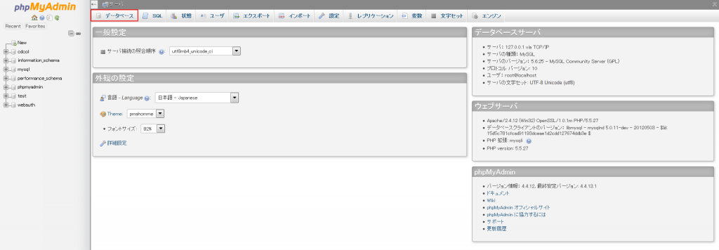 Movable Type phpMyAdmin DB選択