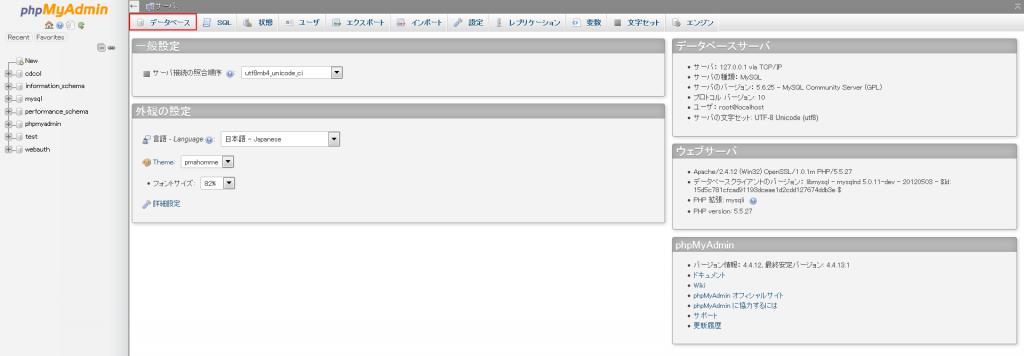 Movable Type phpMyAdmin DB選択
