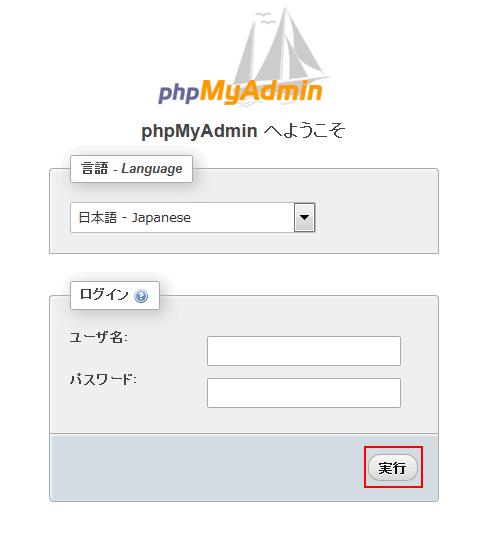 phpmyadmin ログイン