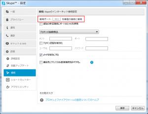 skype ポート設定