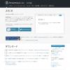 XAMPPのユーザーディレクトリの設定をしてWordPressをローカルで構築する