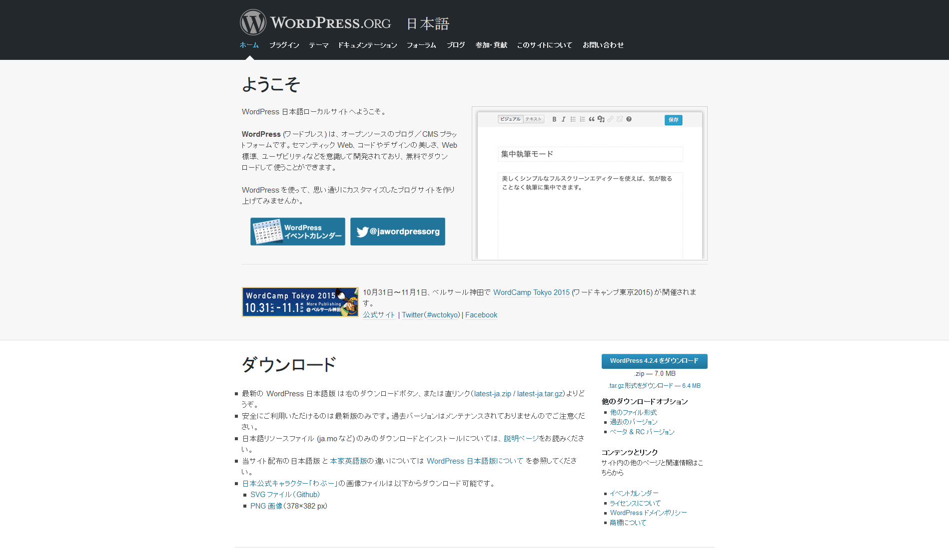 WordPress 日本語 ホーム