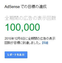 Google AdSenseから全期間の広告の表示回数が100,000になったお知らせ