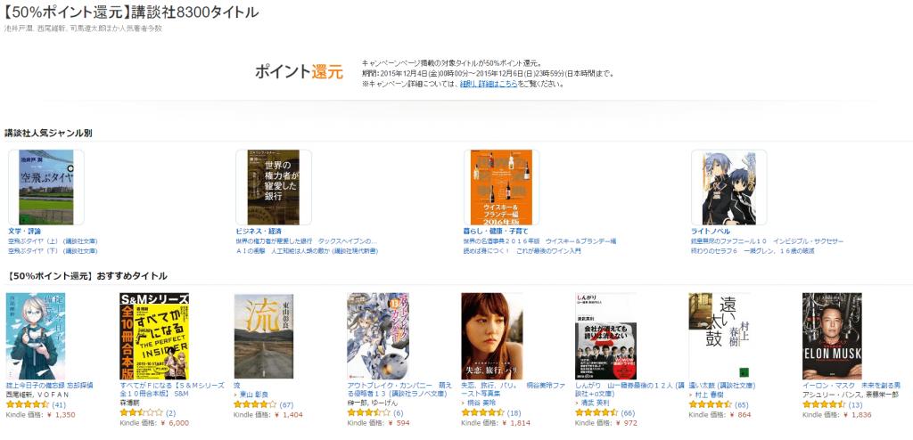 Amazon Kindleの講談社の電子書籍8300タイトルが最大50%ポイント還元セール 掟上今日子の備忘録 忘却探偵など