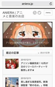 「shop-aniera.com」スマホ版