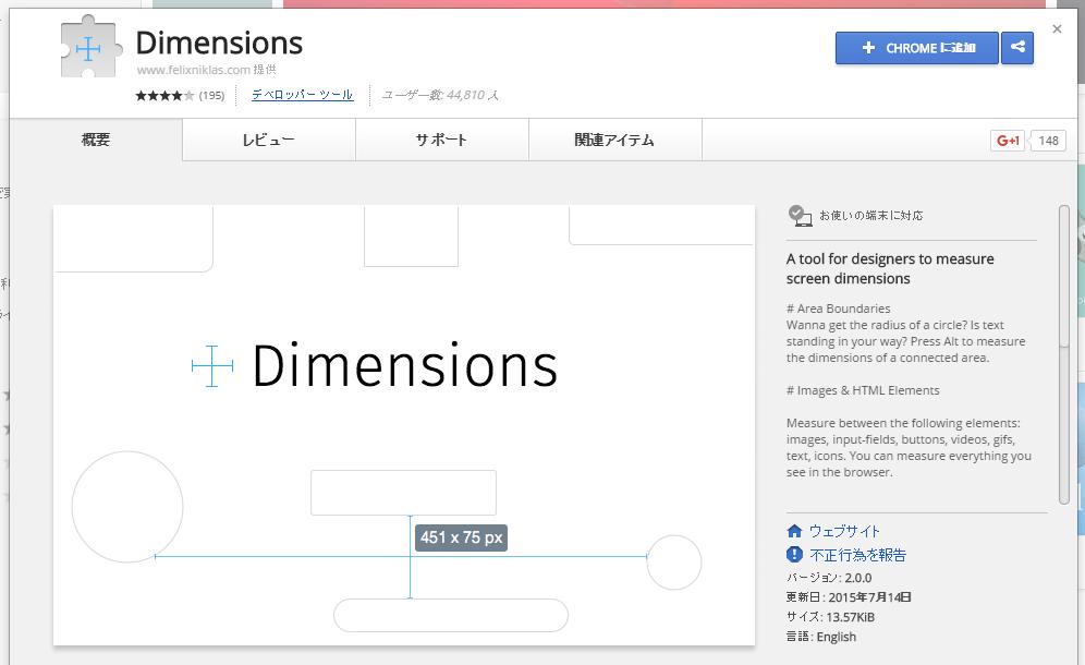 「Dimensions」をインストール