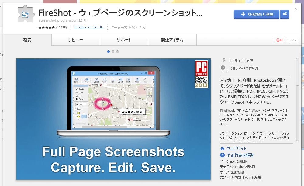 「FireShot」をインストール
