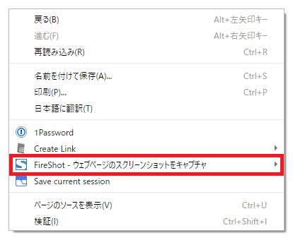 FireShot マウスの右クリックで表示される、コンテキストメニューからも使用できる