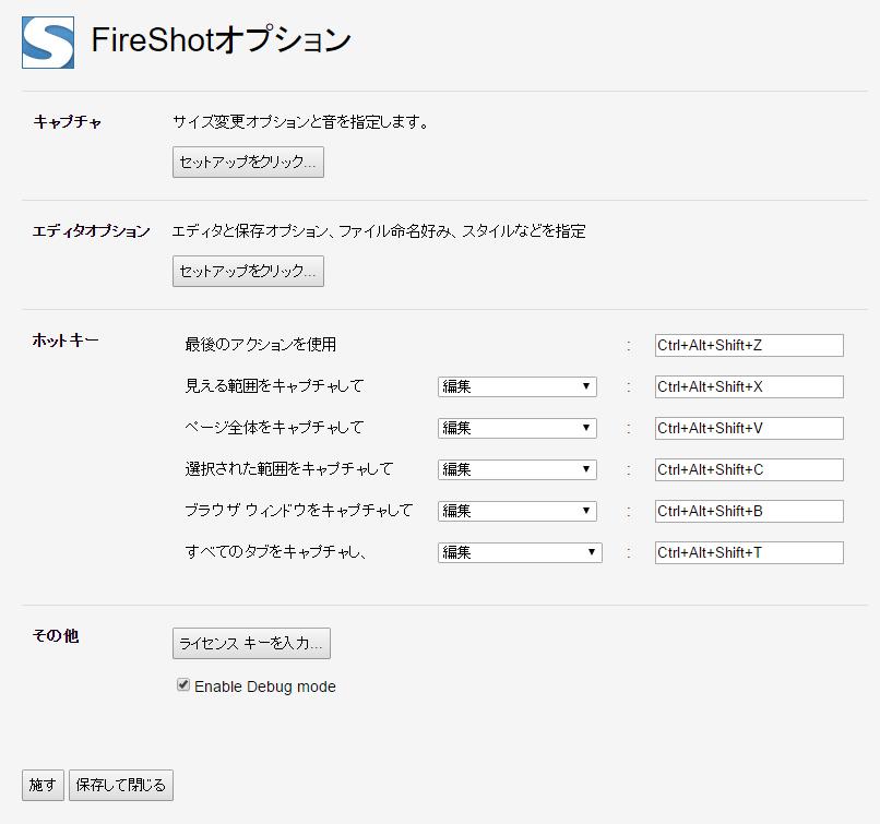 FireShot オプション画面