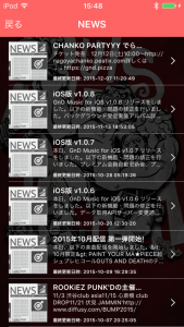 「GnD Music」アプリ NEWS一覧