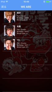 「GnD Music」アプリ メンバー紹介ページ