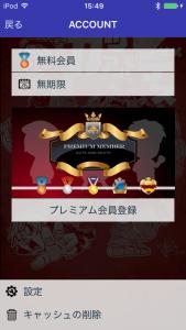 「GnD Music」アプリ ACCOUNTページ