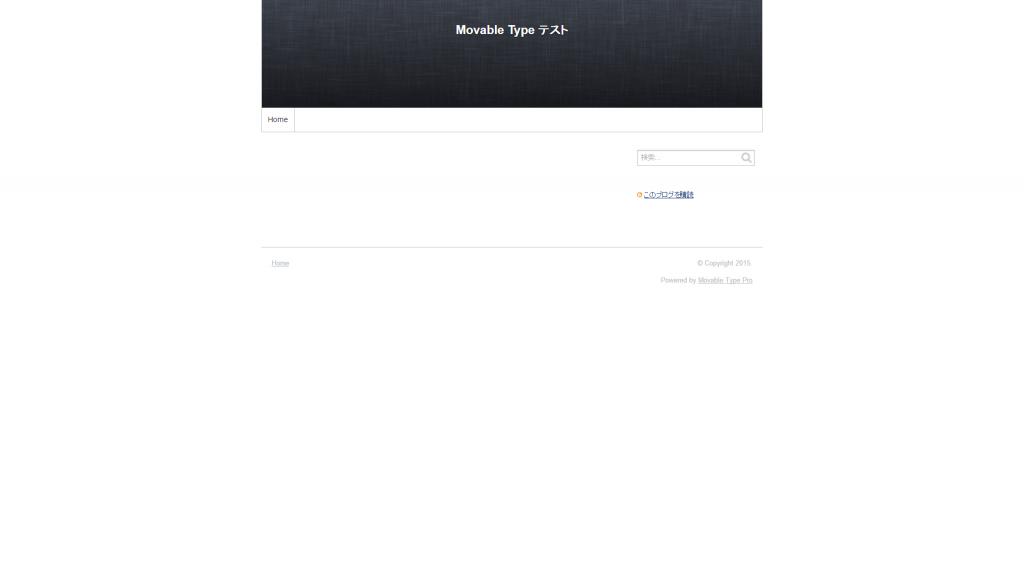 Movable Type デフォルトテーマ