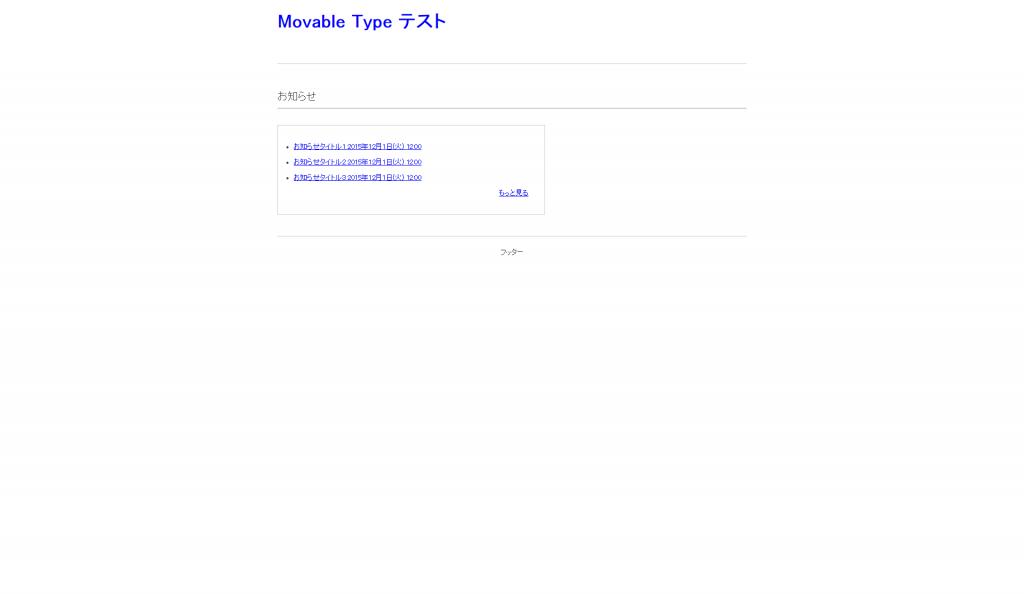 Movable Type カスタムトップページ
