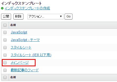 Movable Type メインページソース