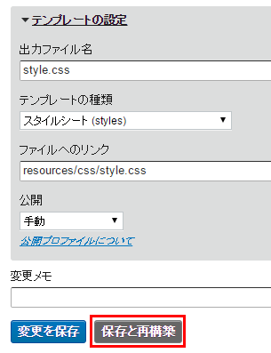 Movable Type css設定