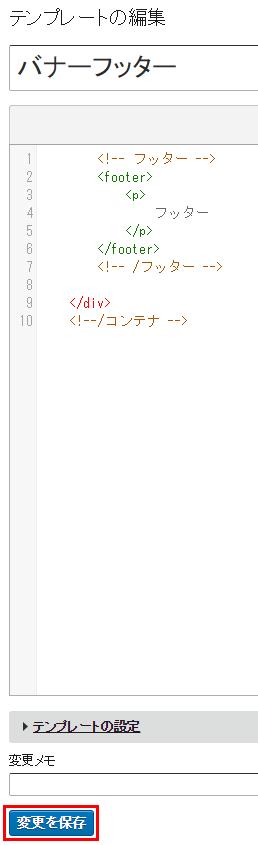 Movable Type バナーフッターにフッターのソースを貼り付ける