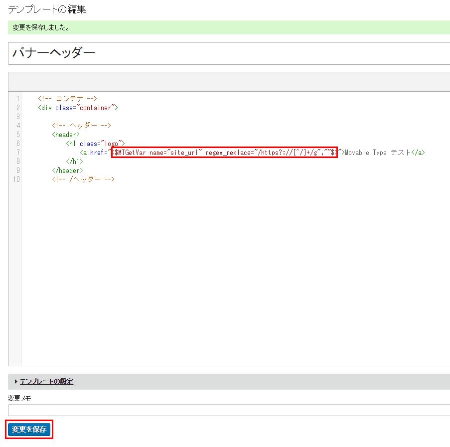 Movable Type バナーヘッダーにヘッダーのソースを貼り付ける