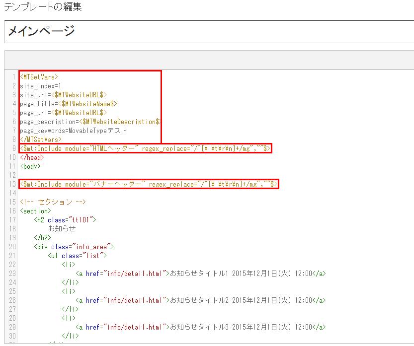 Movable Type メインページの上部分