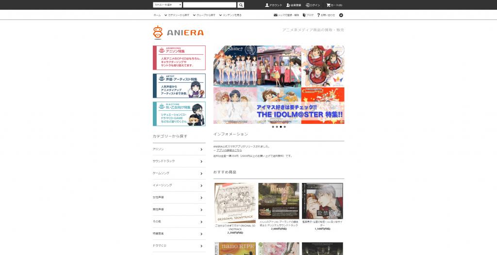 アニメと音楽のお店 ANIERA(アニエラ)