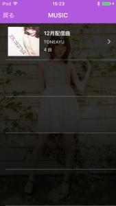 「TONEAYU」アプリ MUSIC一覧