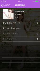 「TONEAYU」アプリ MUSIC 曲名選択