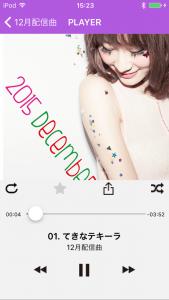 「TONEAYU」アプリ ミュージックプレ-ーヤー
