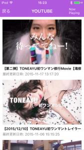 「TONEAYU」アプリ YOUTUBE動画配信一覧