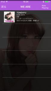 「TONEAYU」アプリ プロフィールページ