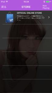 「TONEAYU」アプリ STOREページ
