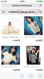 「TONEAYU」公式グッズページ