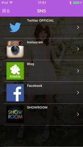 「TONEAYU」アプリ SNSページ
