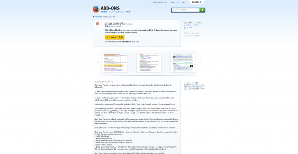 Multi-Link ダウンロードページ