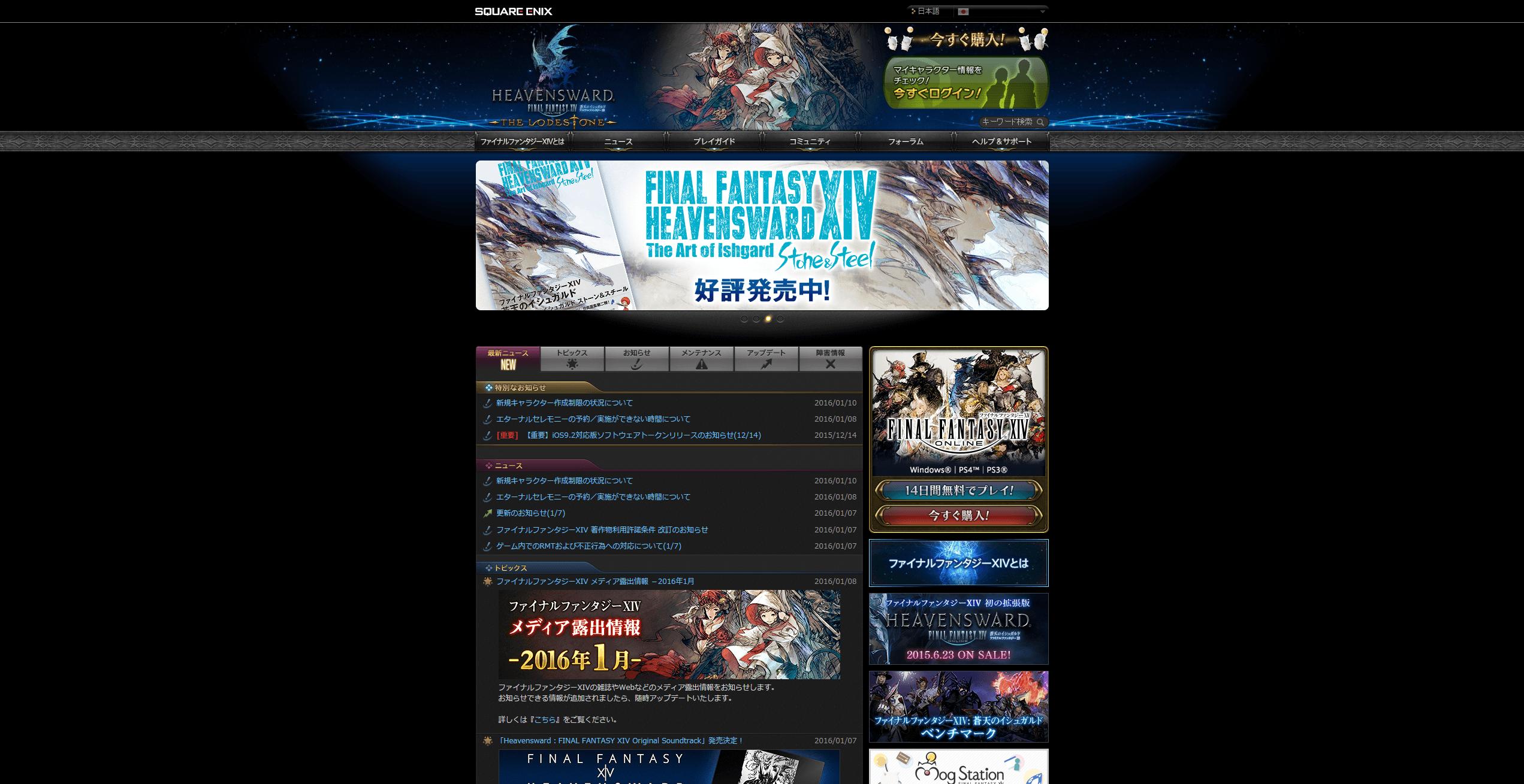 FINAL FANTASY XIV, The Lodestone トップページ