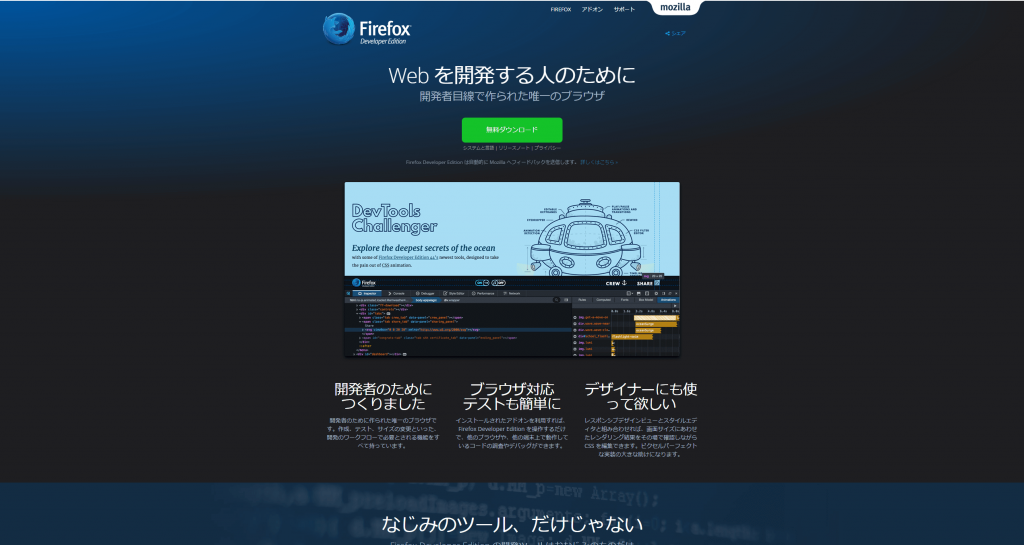 Firefox Developer Edition 公式サイト