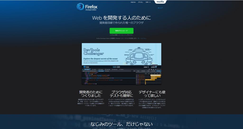 Firefox Developer Edition 公式サイト