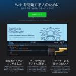 Firefoxの「Developer Edition」がすごい