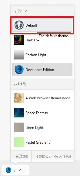Firefox Developer Edition 「Default」を選択