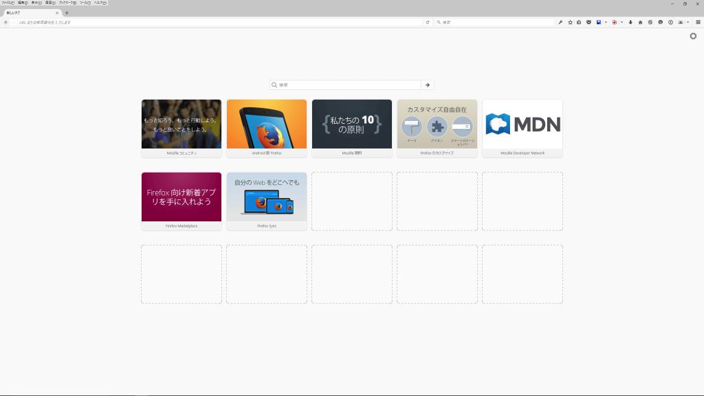 Firefox Developer Edition 通常のFirefoxテーマ