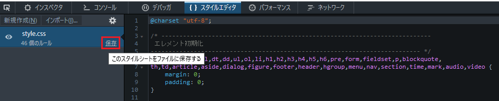 Firefox Developer Edition 変更したスタイルを保存