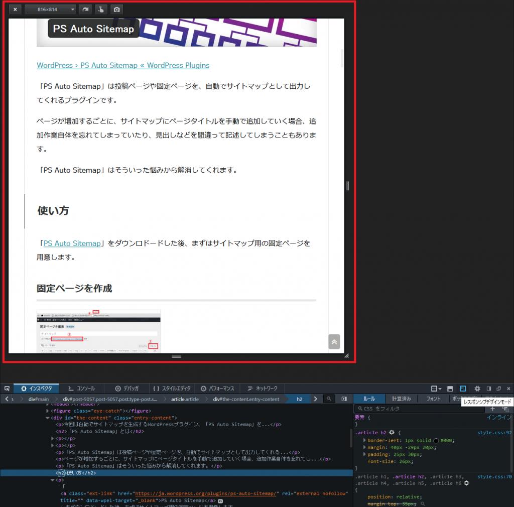 Firefox Developer Edition レスポンシブ表示の確認