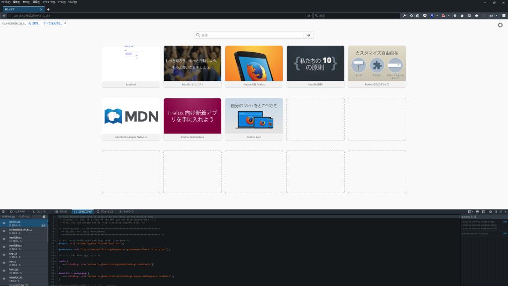 Firefox Developer Edition テーマ