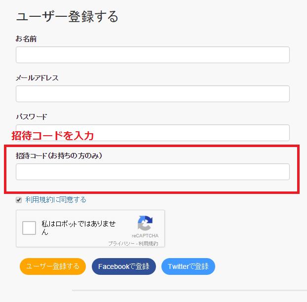 Enty 招待コード入力