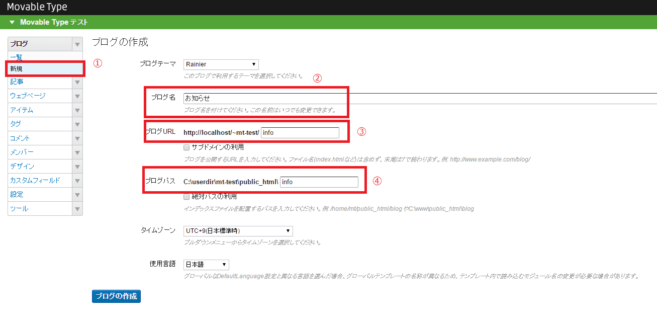 Movable Type ブログ作成