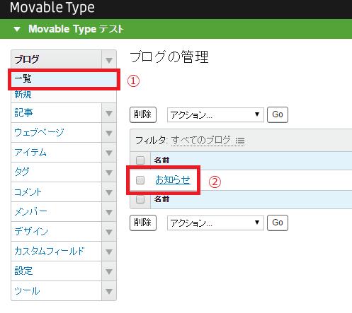 Movable Type「お知らせ」ブログ行く