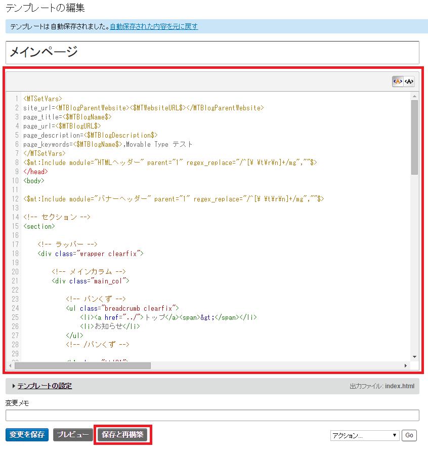 Movable Type メインページソース記述画面