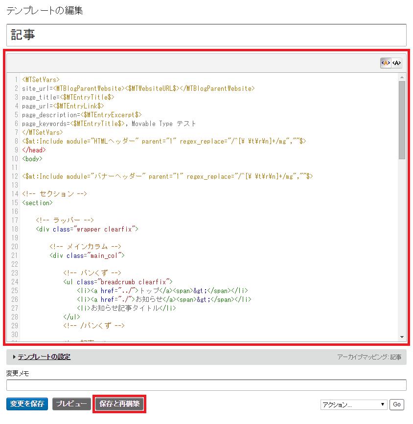 Movable Type 記事ソース記述画面