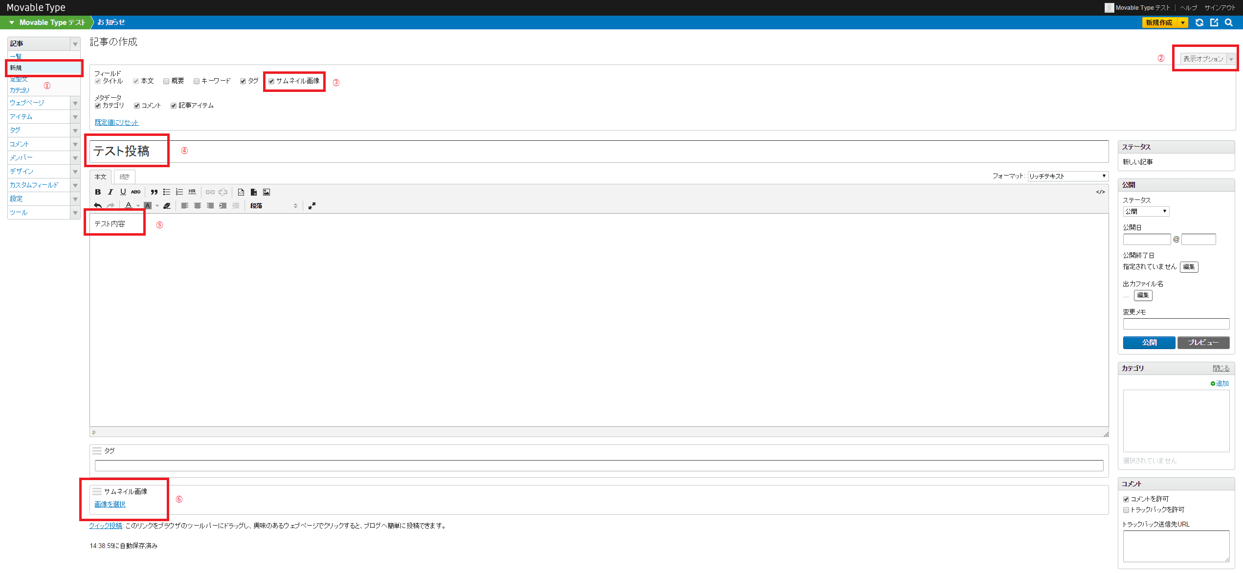 Movable Type 記事の投稿手順